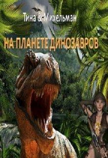"Книга. ""На планете динозавров"" читать онлайн"