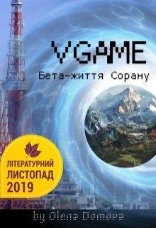 "Книга. ""Vgame. Бета-життя Сорану"" читати онлайн"