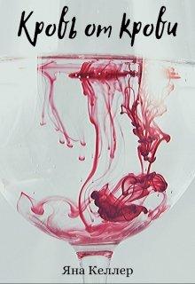 """Книга. """"Кровь от крови"""" читать онлайн"""