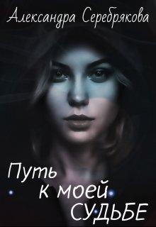 """Книга. """"Путь к моей судьбе"""" читать онлайн"""