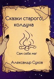"Книга. ""Сказки старого колдуна."" читать онлайн"