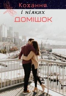 """Книга. """"Кохання і ніяких домішок"""" читати онлайн"""
