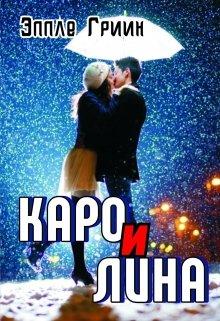 """Книга. """"Каро и Лина"""" читать онлайн"""