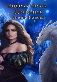 """Книга. """"Кодекс Чести Драконов"""" читать онлайн"""