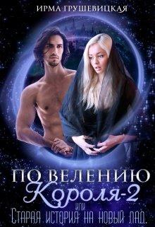 """Книга. """"По велению короля-2, или Старая история на новый лад"""" читать онлайн"""