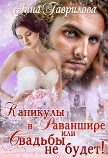 """Книга. """"Каникулы в Раваншире, или Свадьбы не будет!"""" читать онлайн"""