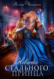 """Книга. """"Невеста Стального принца"""" читать онлайн"""