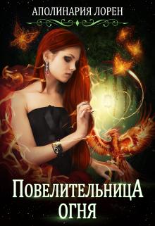 """Книга. """"Повелительница огня """" читать онлайн"""