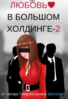"""Книга. """"Любовь в большом холдинге 2"""" читать онлайн"""