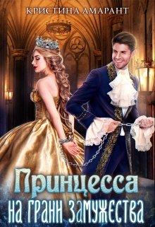 """Книга. """"Принцесса на грани замужества"""" читать онлайн"""