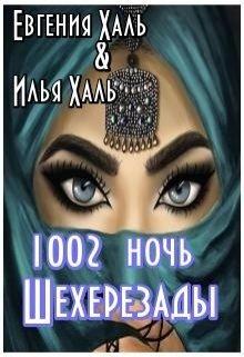 """Книга. """"Тысяча вторая ночь Шехерезады (сборник рассказов)"""" читать онлайн"""