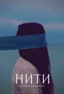 """Книга. """"Невидимые нити"""" читать онлайн"""