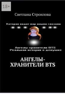 """Книга. """"Ангелы хранители Bts"""" читать онлайн"""