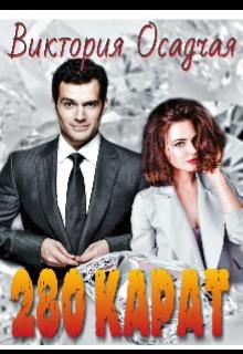 """Книга. """"280 Карат"""" читать онлайн"""