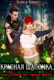 "Книга. ""Красная шапочка, или Охота на серого волка"" читать онлайн"