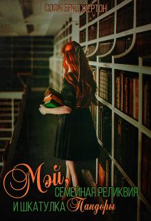 """Книга. """"Мэй, семейная реликвия и шкатулка Пандоры """" читать онлайн"""