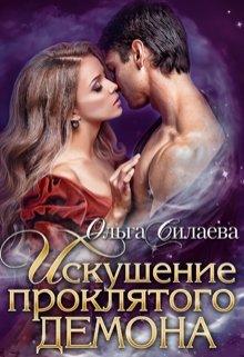 Искушение проклятого демона Ольга Силаева фото