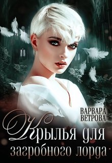 """Книга. """"Крылья для загробного лорда"""" читать онлайн"""