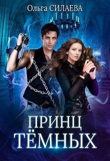 """Книга. """"Принц Тёмных"""" читать онлайн"""