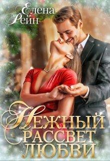 Елена Рейн / Нежный рассвет любви