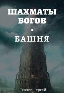 Шахматы богов - Башня фото