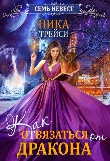 """Книга. """"Семь невест. Как отвязаться от дракона"""" читать онлайн"""