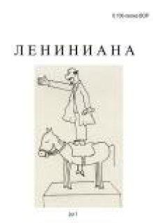 """Книга. """"лениниана"""" читать онлайн"""