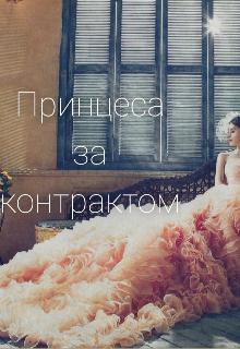 """Книга. """"Принцеса за контрактом"""" читати онлайн"""