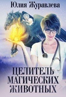 """Книга. """"Целитель магических животных"""" читать онлайн"""