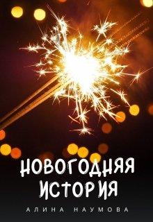 """Книга. """"Новогодняя История"""" читать онлайн"""