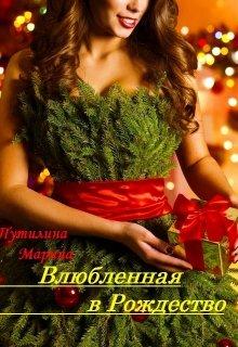 """Книга. """"Влюбленная в Рождество"""" читать онлайн"""