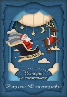 "Книга. ""Истории на снежинках"" читать онлайн"
