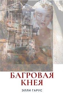 """Книга. """"Багровая кнея """" читать онлайн"""