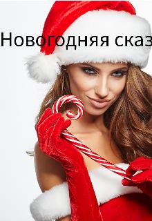 """Книга. """"Новогодняя сказка """" читать онлайн"""