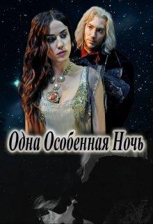 """Книга. """"Одна Особенная Ночь"""" читать онлайн"""