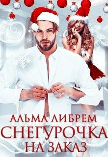 """Книга. """"Снегурочка на заказ"""" читать онлайн"""