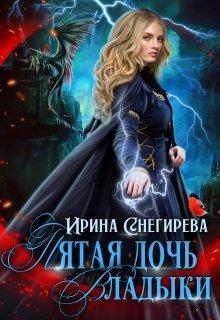 """Книга. """"Пятая дочь Владыки"""" читать онлайн"""