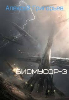 "Книга. ""Биомусор 3"" читать онлайн"