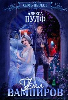 """Книга. """"Семь невест. Бал вампиров"""" читать онлайн"""