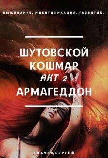 "Книга. ""Шутовской кошмар 2 - Армагеддон"" читать онлайн"