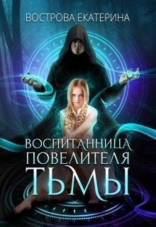 """Книга. """"Воспитанница Повелителя Тьмы"""" читать онлайн"""