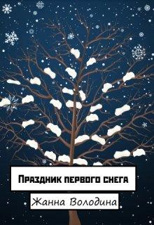 """Книга. """"Праздник Первого снега"""" читать онлайн"""