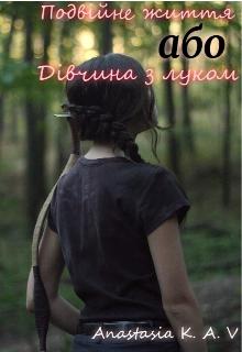 """Книга. """"Подвійне життя або Дівчина з луком"""" читати онлайн"""
