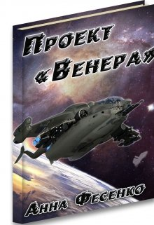 """Книга. """"Проект """"Венера"""""""" читать онлайн"""
