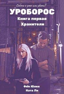 """Книга. """"Уроборос. Книга первая. Хранители."""" читать онлайн"""