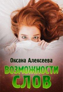 """Обложка книги """"Возможности слов"""""""
