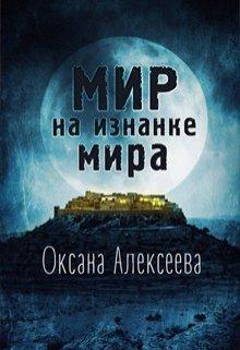 "Обложка книги ""Мир на изнанке мира"""