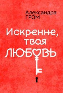 """Книга. """"Искренне, твоя Любовь"""" читать онлайн"""