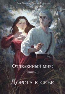 """Книга. """"Дорога к себе"""" читать онлайн"""