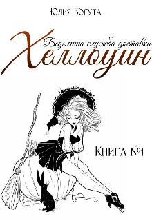"""Книга. """"Ведьмина служба доставки. Хеллоуин. """" читать онлайн"""